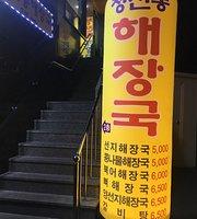 Cheongjindong Hangover Cure Soup