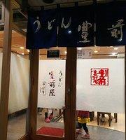 Udon Toyomaeya Nakatsu