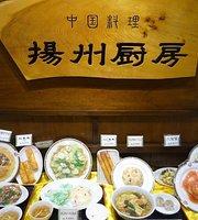 Hon-Atsugi Chinese Cuisine Yangzhou Kitchen