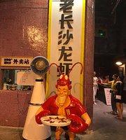 LaoZhang Sha LongXia Guan