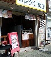 Yoshitake Dininig