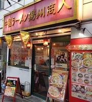 Chinese Noodle Yoshushonin Meguro Main Shop