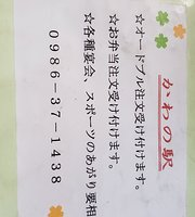 Kawanoeki