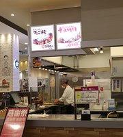 Tsukiji Gindaco Aeon Town Kamaishi
