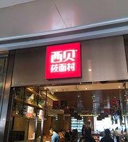 Xibei Restaurant (The MixC)