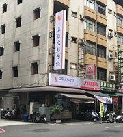 Ming Fu Turkey - Kaohsiung Wumiao Branch