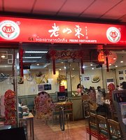Peking Restaurants