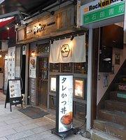 Tare-Katsu Jimbocho Suzurandori