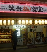 Kintora JR Himeji Station East Entrance Honten