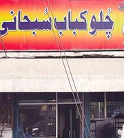 New Chullu Subhani Restaurant,