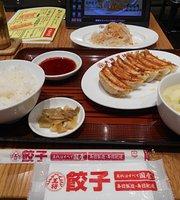 Osaka Ohsho Gotanda