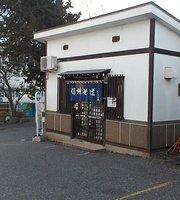 Iidayaken Murai Station Soba