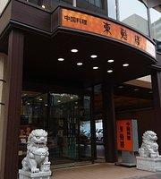 Chinese Restaurant Tokairo Honkan