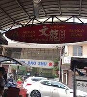 Boon Leong Food Corner