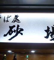 Hakozaki Sunaba