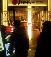 Yoshimi Grill, Yokohama