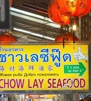 Chow Lay Seafood Restaurant