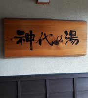 Onsen-ya Jindai No Yu
