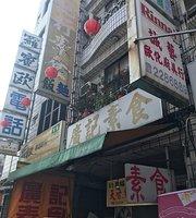Guang Ji Vegetarian