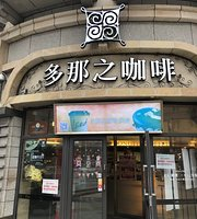 DuoNei Zhi Coffee