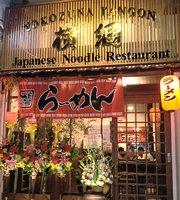 Yokozuna Japanese Noodle Restaurant