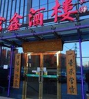 Guan Xin Restaurant