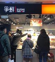 爭鮮外帶壽司