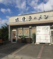Shishikotsu Ramen