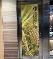 Omusubi Cafe Guu Etomo Musashi Koyama