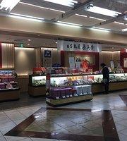 Nihonbashiya Chobe Haneda Airport Terminal 1 Bldg