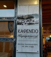 Kafeneio Karampoutze