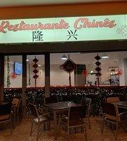Restaurante Chines Longxing