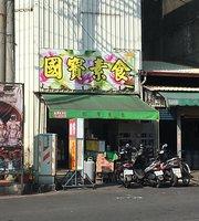 Guobao