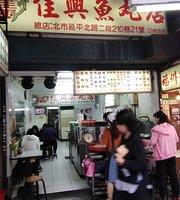 Jiaxing Fish Ball (Tingzhou)