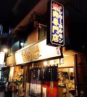 Chitose Funabashi Niku Ryutsu Center