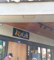 Duan Chun Zhen Beef Noodle Soup