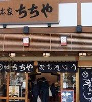 Honke Chichiya Yubatake