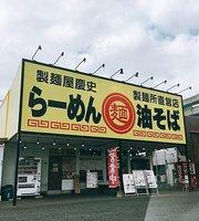 Seimenya Keishi Direct Management Ramen Shop Nishitsukiguma