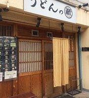 Udon No Kura