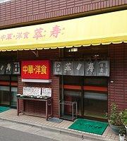 Suiyoshi Funabori Branch Store