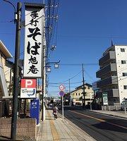 Asahian