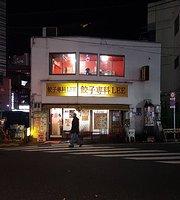 Gyoza-Specialty Lee Shinjuku Main shop