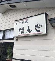 Wagyu Japanese Beef Cuisine 'Handa'