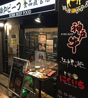 Kobe Beef Food