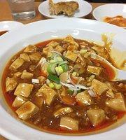 Tenichi Chuuka Chinese Cuisine