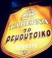 To Remoutsiko Tavern