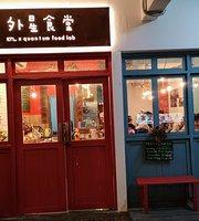 Wai Xing Shítang ETL x Quantum Food Lab