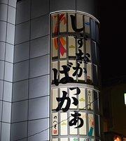 Shizuoka Bakka