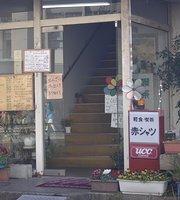 Aka Shatsu Cafe