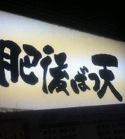 Higo Batten Yotsuya
